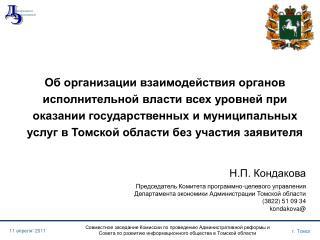 Н.П. Кондакова Председатель Комитета программно-целевого управления