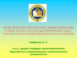 Найденко А. Е.  к.э.н., доцент кафедры налогообложения