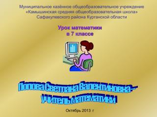 Октябрь 2013 г