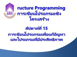 Structure Programming การเขียน โปรแกรม เชิงโครงสร้าง