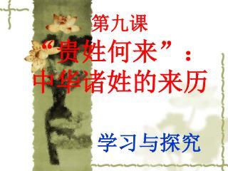 """第九课 """" 贵姓何来 """" : 中华诸姓的来历"""