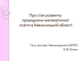 Про стан розвитку  природничо-математичної    освіти в Хмельницькій області