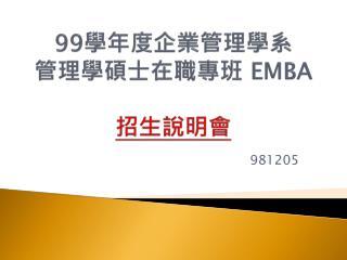 99 學年度企業管理學系 管理學碩士在職專班  EMBA 招生說明會