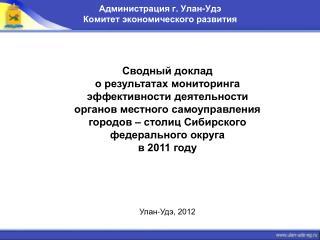 Администрация г. Улан-Удэ Комитет экономического развития