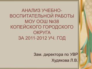 АНАЛИЗ УЧЕБНО-ВОСПИТАТЕЛЬНОЙ РАБОТЫ МОУ ООШ №38 КОПЕЙСКОГО ГОРОДСКОГО ОКРУГА ЗА 2011-2012 УЧ. ГОД