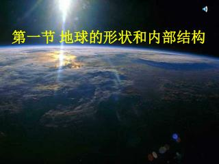 第一节 地球的形状和内部结构