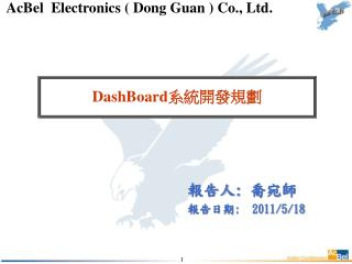 DashBoard 系統開發規劃