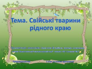 Тема. Свійські тварини     рідного краю