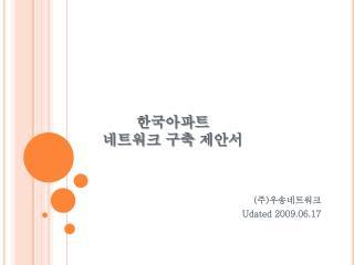 한국아파트  네트워크 구축 제안서
