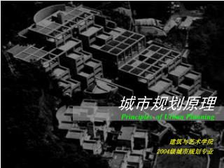城市规划原理 Principles  of Urban Planning