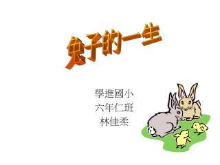 學進國小 六年仁班 林佳柔
