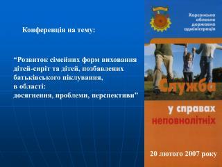 Конференція на тему:
