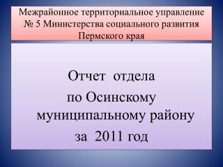 Межрайонное территориальное управление № 5 Министерства социального развития Пермского края