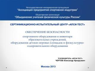 РУКОВОДИТЕЛЬ «АПСИ-ТЕСТ» ЧЕРТОВ Александр Аркадьевич
