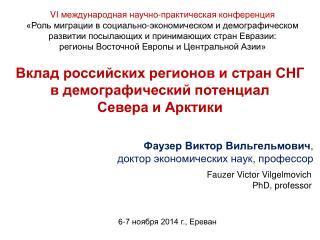 Фаузер Виктор Вильгельмович , доктор экономических наук, профессор