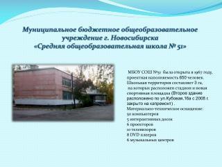 МБОУ СОШ №51  была открыта в 1967 году,  проектная наполняемость  650  человек.
