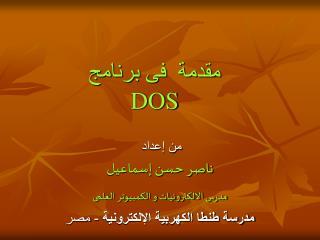 مقدمة  فى برنامج  DOS