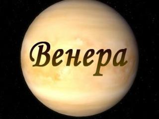 Расстояние до Солнца -108 млн. км Эксцентриситет -0,0068  Звездный период -224,7 суток