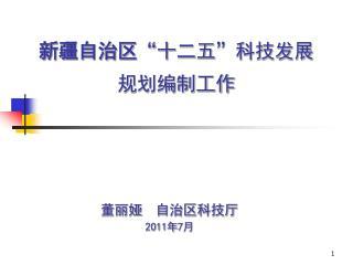 """新疆自治区 """" 十二五 """" 科技发展 规划编制工作"""
