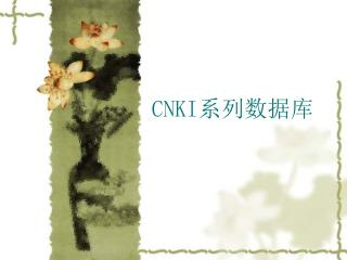 CNKI 系列数据库