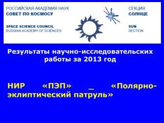 Результаты научно-исследовательских работы за 2013 год