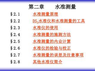 第二章    水准测量 §2.1       水准测量原理  §2.2       DS 3 水准仪和水准测量的工具  §2.3       水准仪的使用
