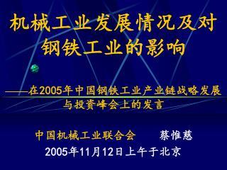机械工业发展情况及对钢铁工业的影响 —— 在 2005 年中国钢铁工业产业链战略发展与投资峰会上的发言