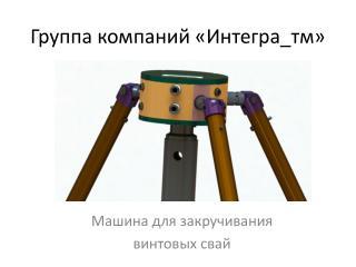 Группа компаний « Интегра_тм »
