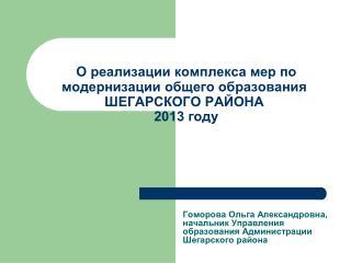О реализации комплекса мер по модернизации общего образования ШЕГАРСКОГО РАЙОНА  2013 году