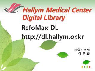 Hallym Medical Center Digital Library