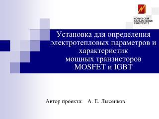 Автор проекта:А. Е. Лысенков