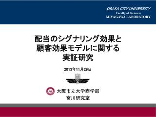 大阪市立大学商学部 宮川研究室