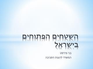 השטחים הפתוחים בישראל