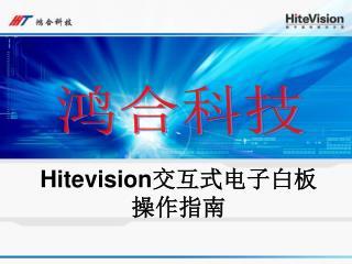 Hitevision ??????? ????