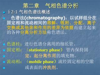 第二章  气相色谱分析 §2-1  气相色谱法概述
