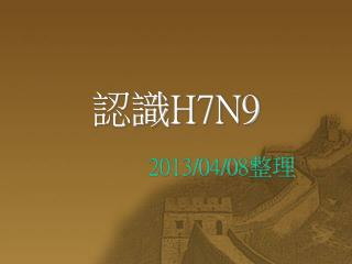 認識 H7N9