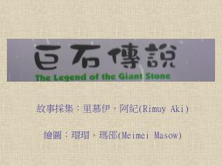 故事採集:里慕伊。阿紀 (Rimuy Aki) 繪圖:瑁瑁。瑪邵 (Meimei Masow)