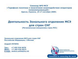 Деятельность Зонального отделения МСЭ для стран СНГ (Региональные инициативы стран РСС)