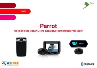 Parrot  ?????????? ?????????? ????  Bluetooth Hands-Free  2010