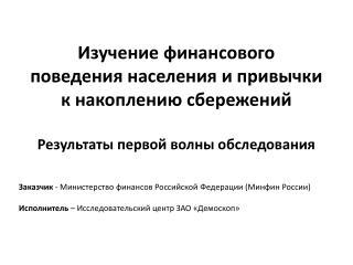 Заказчик  - Министерство финансов Российской Федерации (Минфин России)