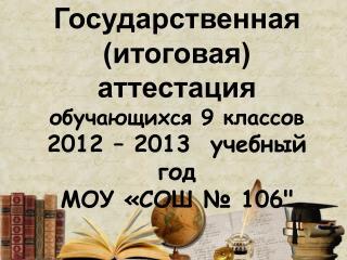 Подготовка к ГИА-2013  в городе Саратове