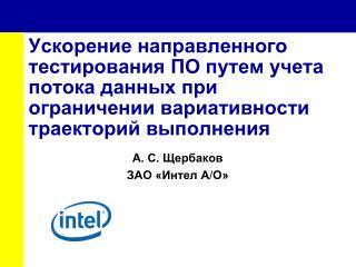 А. С. Щербаков ЗАО «Интел А / О»