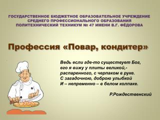 Профессия «Повар, кондитер»