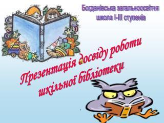 Богданівська загальноосвітня  школа І-ІІІ ступенів