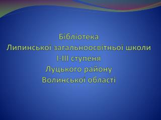 Бібліотека Липинської  загальноосвітньої школи І-ІІІ ступеня Луцького району Волинської області