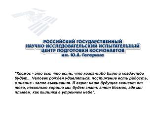 Этапы становления РГНИИЦПК им. Ю.А. Гагарина