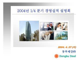 2004 년  1/4  분기 경영실적 설명회