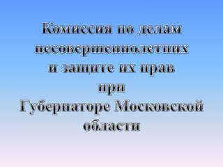 Московская область Площадь 47 000 км 74 муниципальных района и городских округа