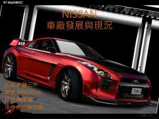 NISSAN 車廠發展與現況