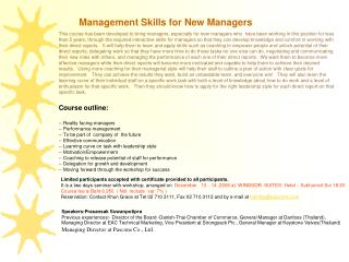 management  skills for new manager